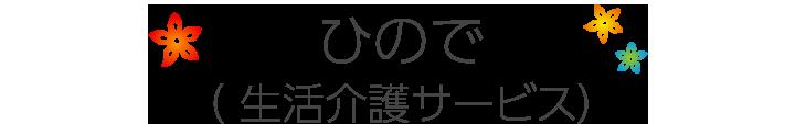 ひので(生活介護サービス)