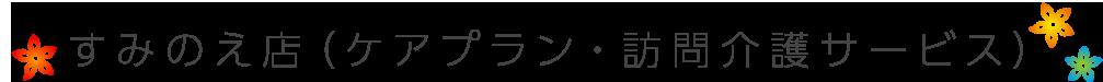 すみのえ店(ケアプラン・訪問介護サービス)