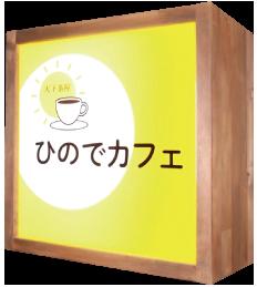 ひのでカフェ看板写真