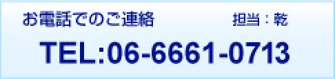 お電話でのご連絡 担当:乾 TEL:06-6661-0713