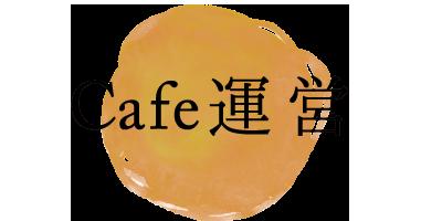 Cafe運営