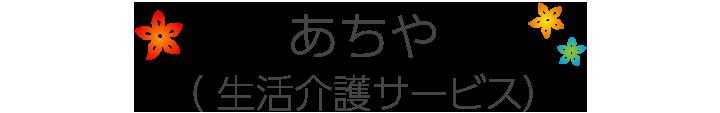 あちや(生活介護サービス)