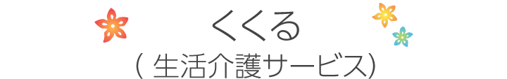 くくる(生活介護サービス)