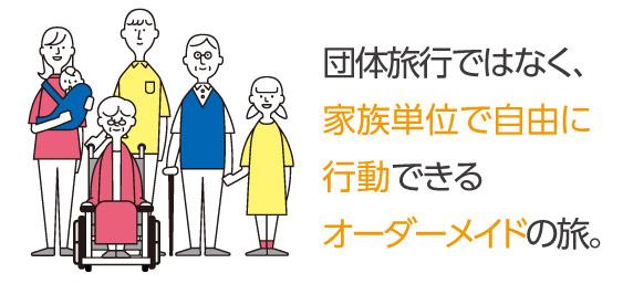 団体旅行ではなく、家族単位で自由に行動できるオーダーメイドの旅。